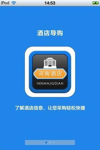 河南酒店平台