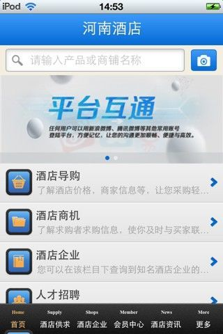生活必備免費app推薦|河南酒店平台線上免付費app下載|3C達人阿輝的APP