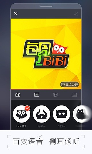哔哔|玩社交App免費|玩APPs