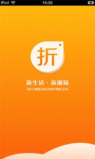 北京打折平台