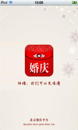 北京婚庆平台