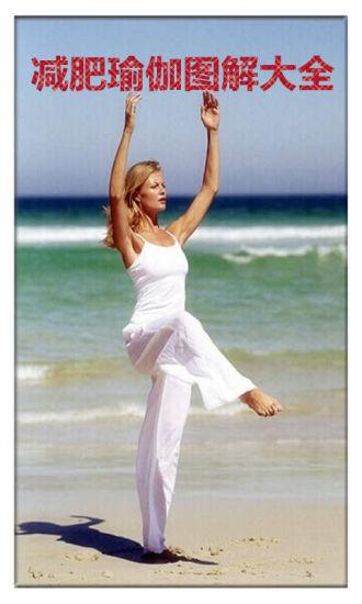减肥瑜伽图解大全