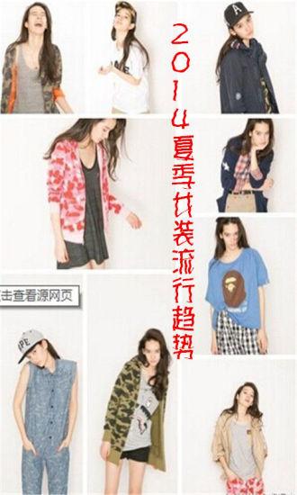 2014夏日女装流行趋势