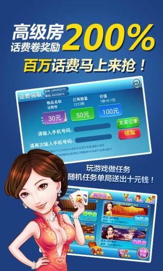 玩免費棋類遊戲APP 下載群星斗地主 app不用錢 硬是要APP
