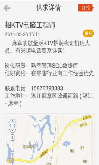 湛江KTV