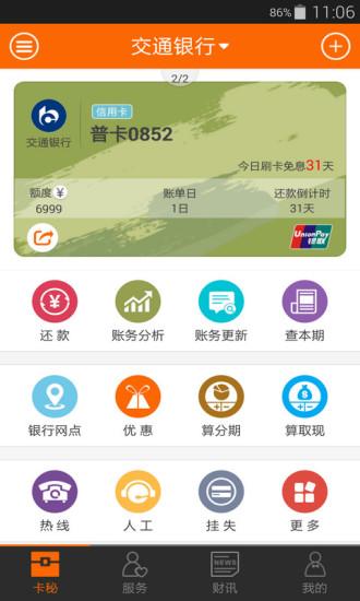 玩免費財經APP 下載卡360 app不用錢 硬是要APP