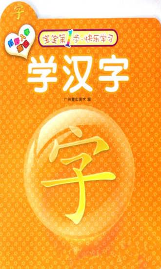 下載玩新版教育遊戲快乐学汉字 APP!推薦高CP值教育平台