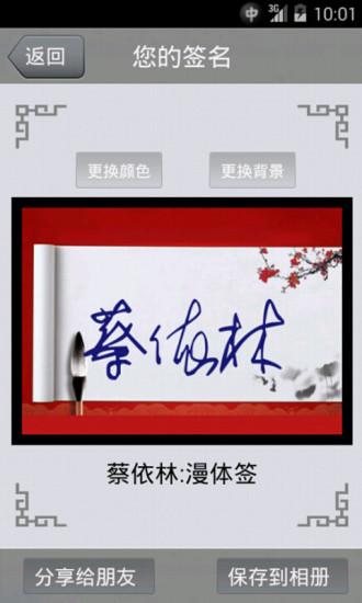 玩免費生活APP 下載艺术签名设计 app不用錢 硬是要APP