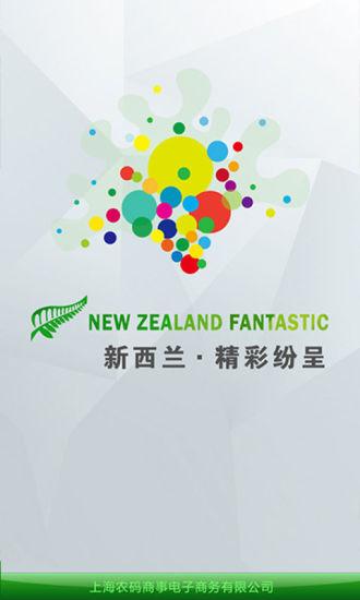 新西兰精彩纷呈