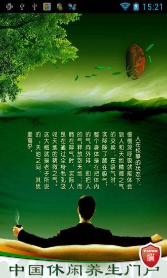 中国休闲养生门户
