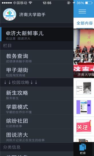 社交必備免費app推薦|济南大学助手線上免付費app下載|3C達人阿輝的APP