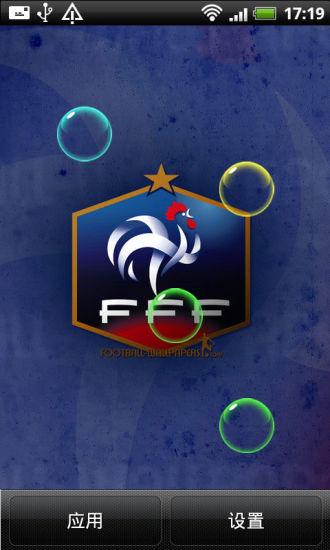 2014世界杯法国队动态壁纸