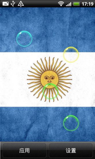 巴西世界杯阿根廷队动态壁纸