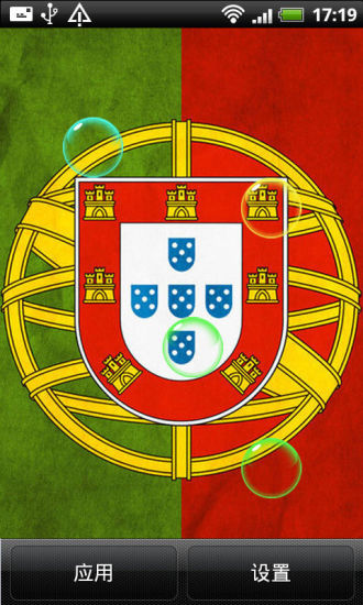 巴西世界杯葡萄牙队动态壁纸