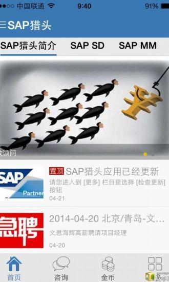 SAP猎头