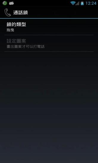 玩免費工具APP|下載通话锁 app不用錢|硬是要APP