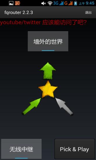 通訊必備免費app推薦|免费翻墙路由器線上免付費app下載|3C達人阿輝的APP