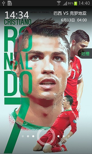 世界杯锁屏