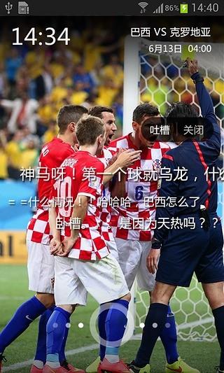 玩工具App|世界杯锁屏免費|APP試玩