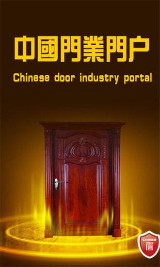 中国门业门户