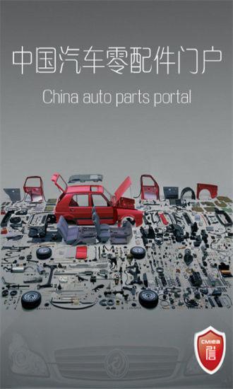 中国汽车零部件门户