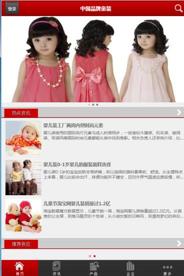 中国品牌童装