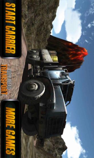3D泥路卡车