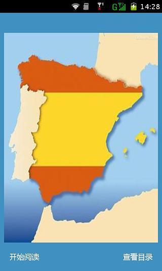西班牙语入门教程
