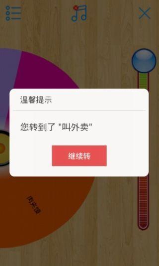 玩休閒App|转盘做决定免費|APP試玩