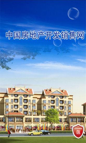 中国房地产开发销售网