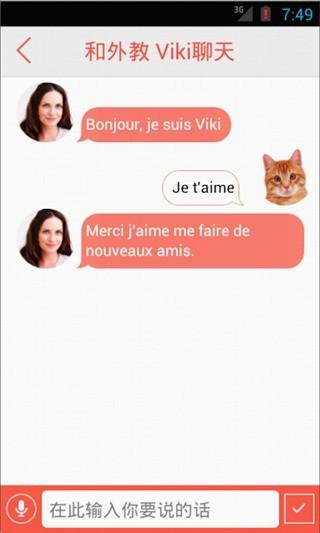 玩教育App|Viki法语智能外教免費|APP試玩