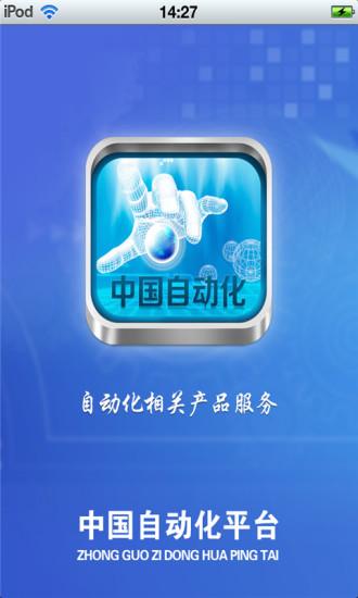 中国自动化平台