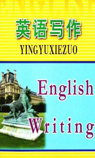 2014高考英语作文超准预测