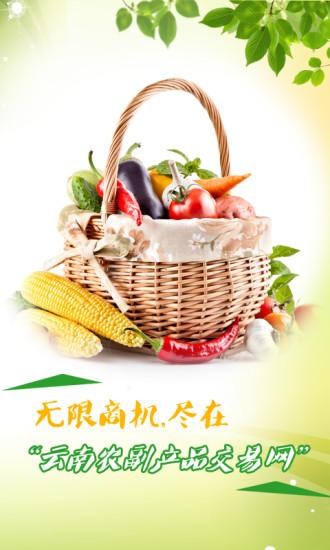 云南农副产品交易网