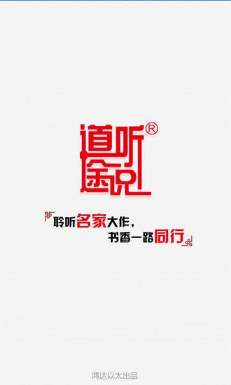 朱元璋演义听书