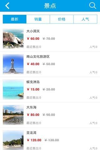 玩旅遊App|三亚旅游度假免費|APP試玩