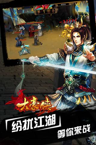 大豪侠|玩網游RPGApp免費|玩APPs