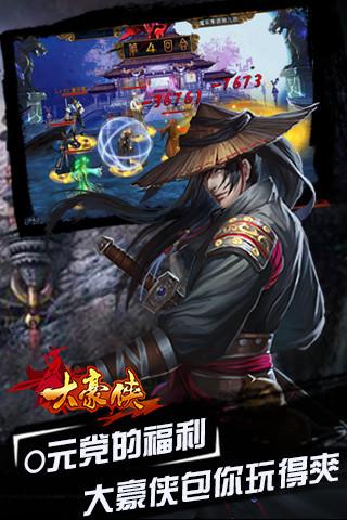 【免費網游RPGApp】大豪侠-APP點子