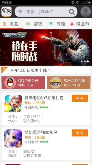 玩免費工具APP|下載爱玩 app不用錢|硬是要APP
