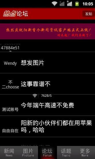 玩新聞App|阳新热点免費|APP試玩