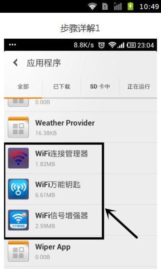 WiFi密码手机查看器