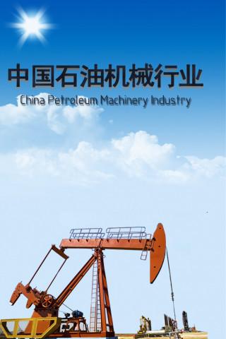 中国石油机械行业