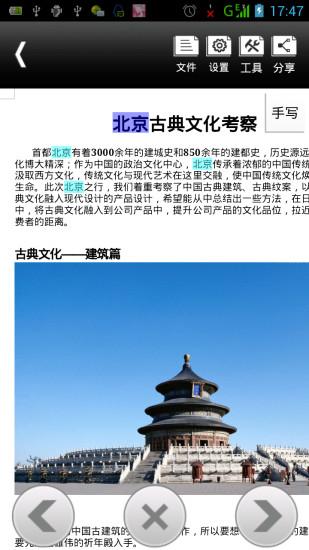 金软OfficePro浏览版