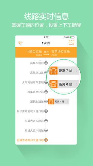 巴适公交 交通運輸 App-愛順發玩APP