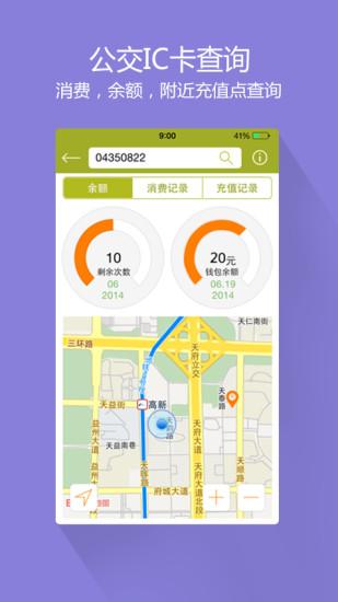 巴适公交 交通運輸 App-癮科技App