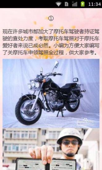 摩托车驾照考取全攻略