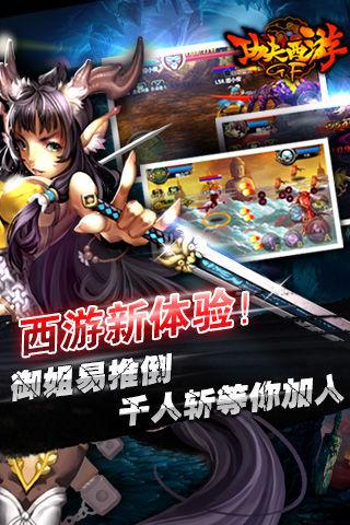 【免費角色扮演App】功夫西游-APP點子