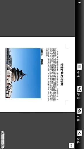 金软OfficeProTV浏览版