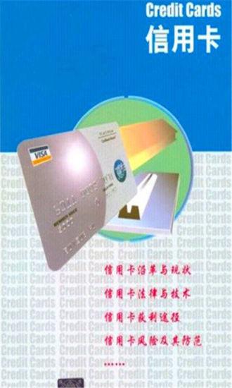 信用卡知识大全