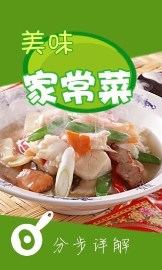 中国家常菜